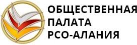 Общественная палата РСО-Алания