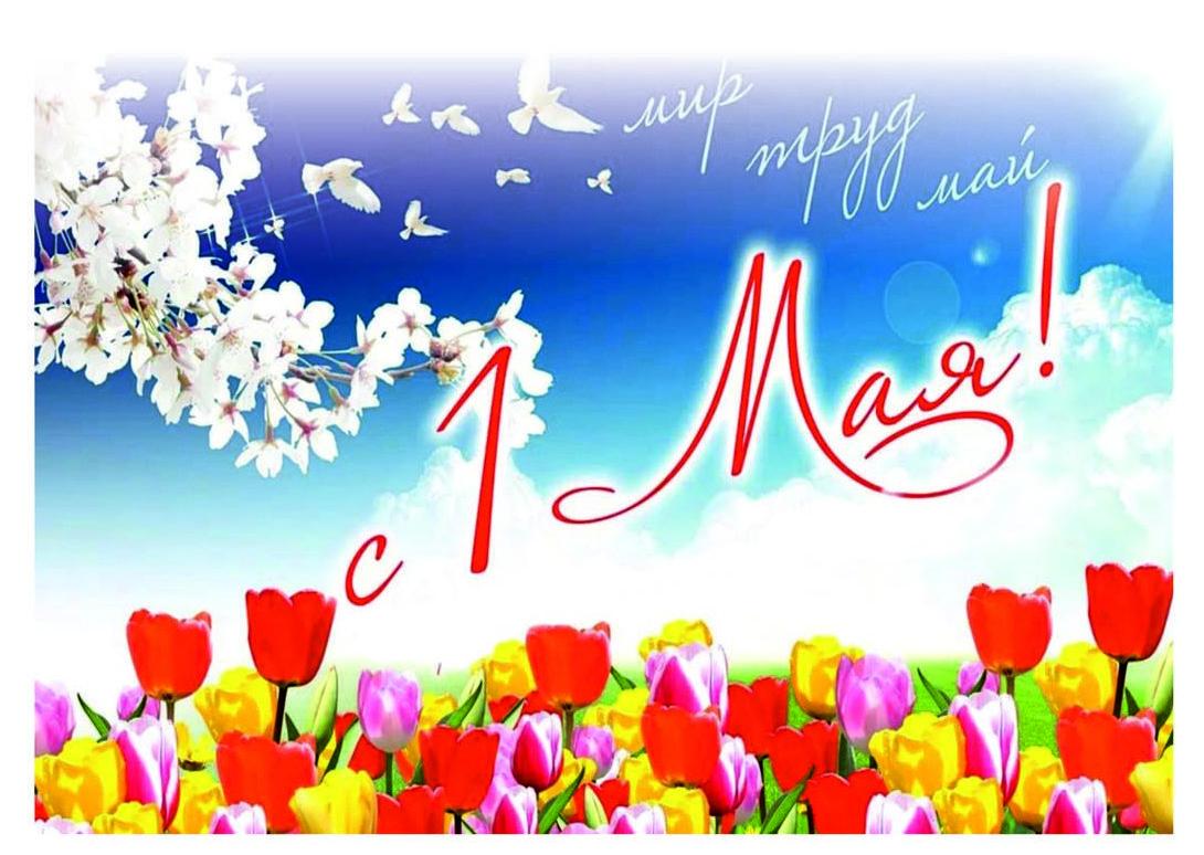 1 мая поздравление администрации